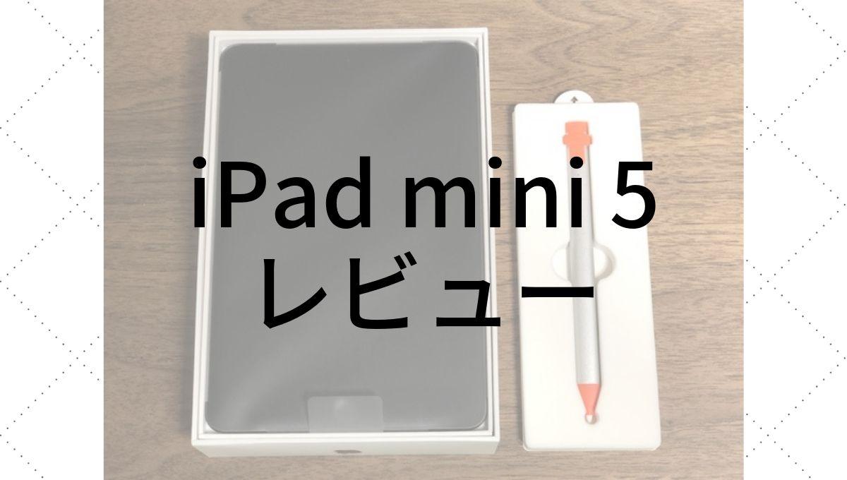 iPadmini5レビュー サムネイル画像