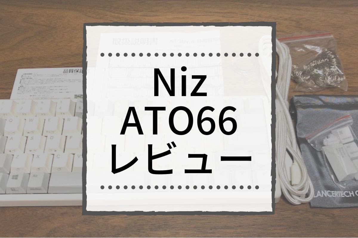 NizATOM66レビュー サムネイル画像