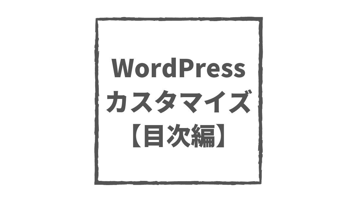 Wordpressカスタマイズ目次編