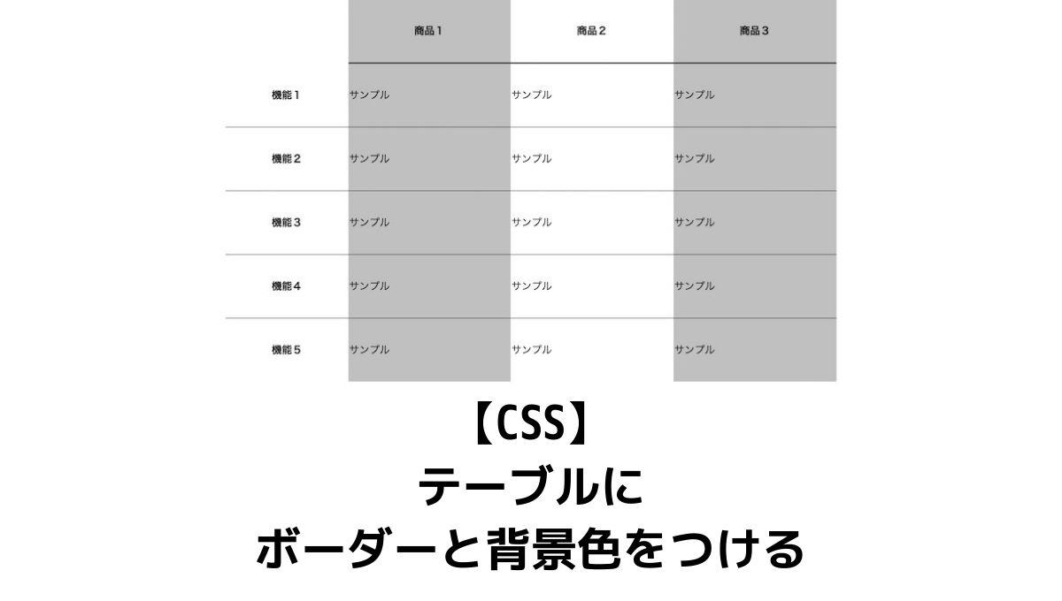 【CSS】テーブルにボーダーと背景色をつける