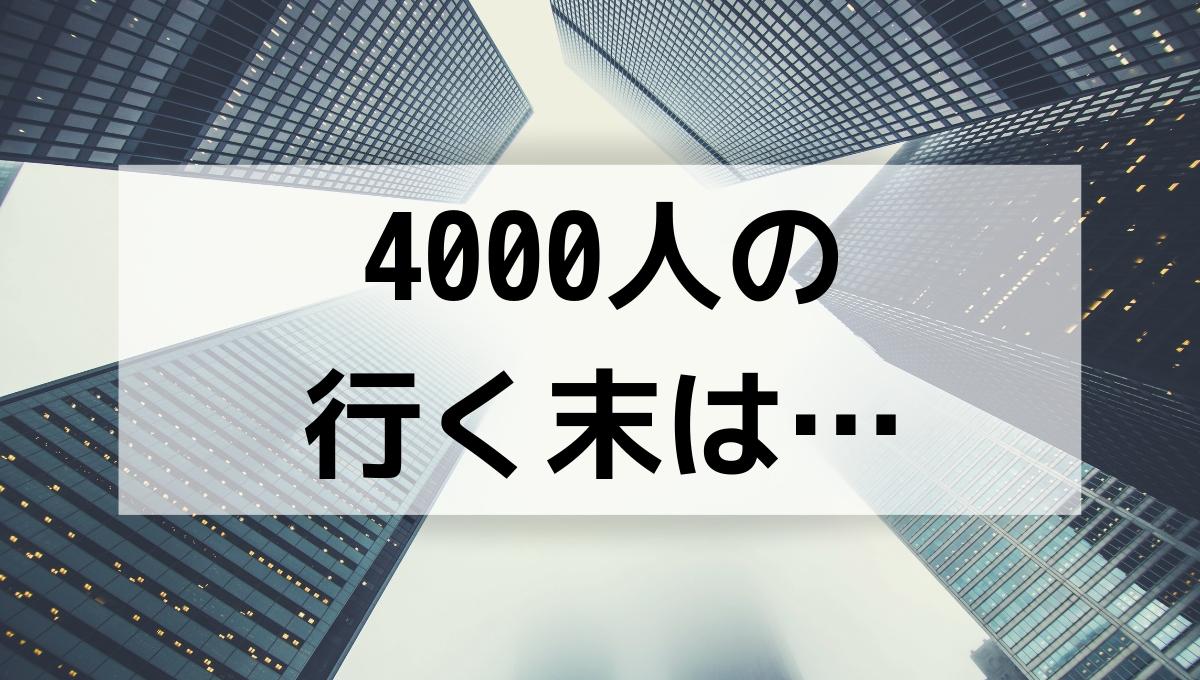 4000人の行く末は…