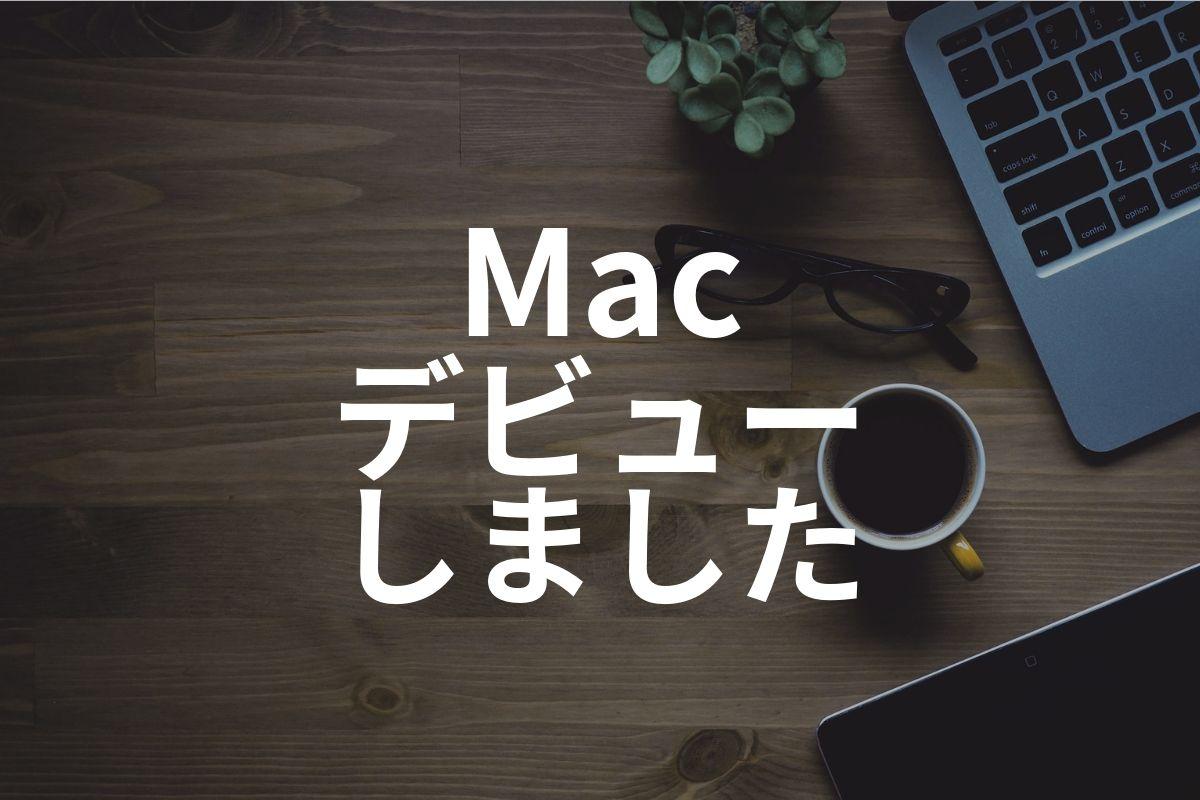 Macデビューしました