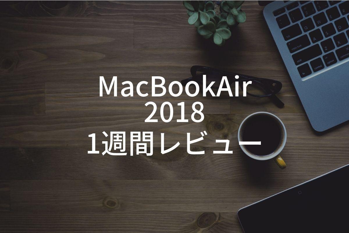 MacBookAir20181週間レビュー